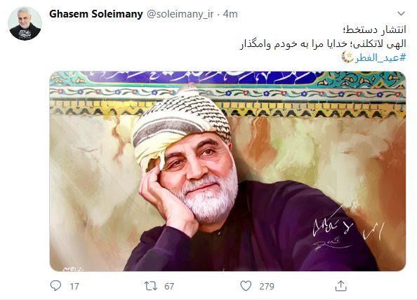 دستخط معنادار حاج قاسم سلیمانی به مناسبت عید فطر