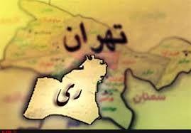 """تکرار مناقشه مجلس و شورای شهر تهران بر سر جدایی """"ری از تهران"""""""