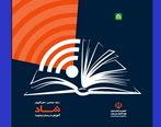 پیامک وزارت آموزش و پرورش برای نصب اپلیکیشن شبکه آموزشی شاد