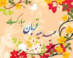 اس ام اس های تبریک عید قربان عید عبادت و بندگی