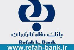 توصیههای امنیتی بانک رفاه به منظور پیشگیری از برداشتهای غیر مجاز