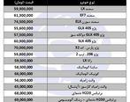 قیمت خودرو ارزان