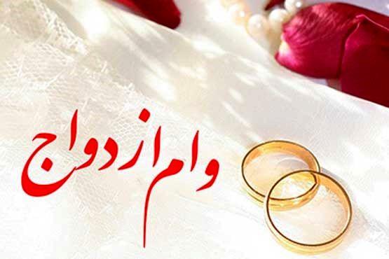 پرداخت 188 هزار فقره وام ازدواج در بانک ملی ایران