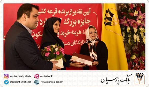 ایین تقدیر و اهدای جایزه برنده خوش شانس ۳ میلیاردی بانک پارسیان برگزار شد