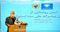 کاهش ۲۰ درصدی آلایندگی با تولید موتور سهاستوانه ایرانی