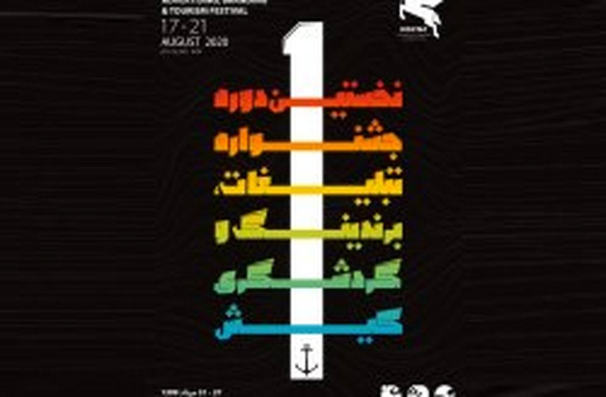 رقابت تولیدکنندگان محتوا در جشنواره برندینگ گردشگری کیش