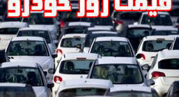 قیمت خودرو پنجشنبه 98/12/08 + جدول
