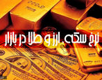 قیمت طلا، سکه و دلار دوشنبه 17 خرداد + تغییرات