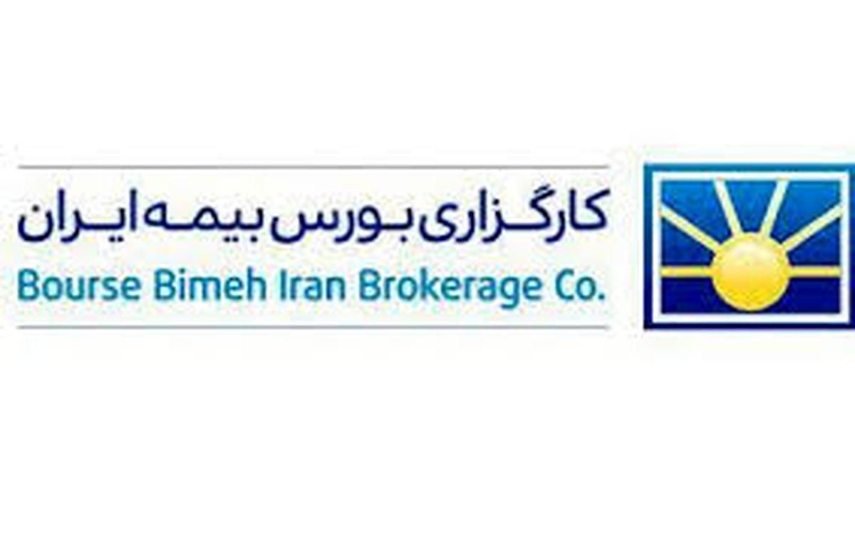 افتتاح دومین شعبه تهران کارگزاری بورس بیمه ایران در نلسون ماندلا