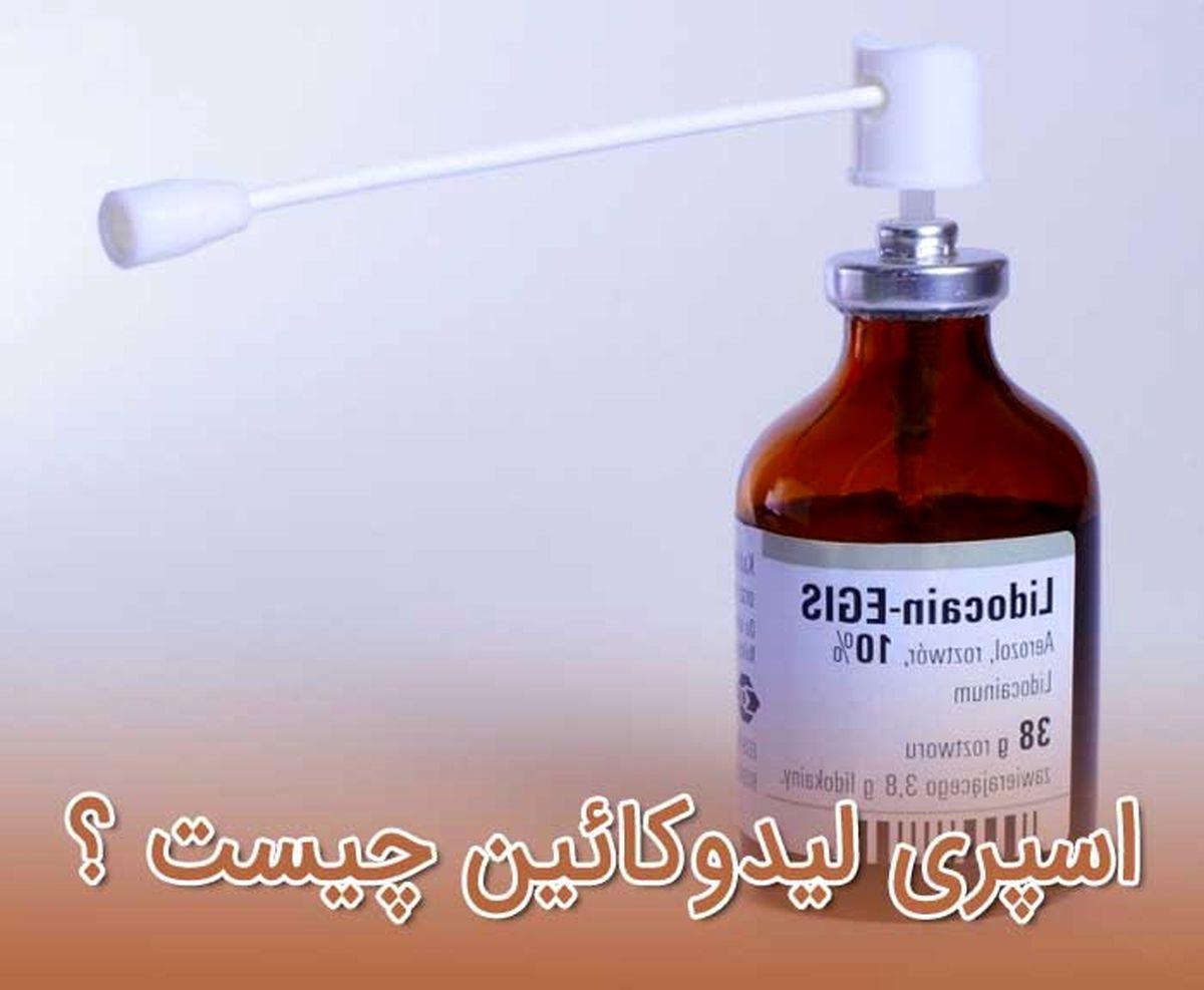 نحوه مصرف اسپری لیدوکائین + عوارض