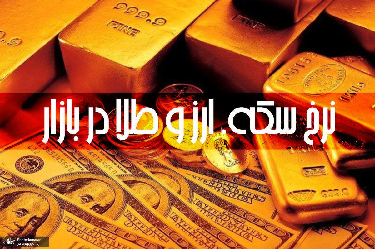 قیمت طلا، سکه و دلار سه شنبه 8 تیر + جدول