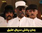 ساعت و زمان پخش سریال عقیق از شبکه سه