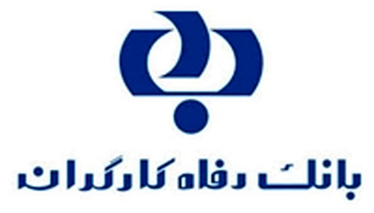 گزارش تسهیلات اعطایی سال 1398 بانک رفاه اعلام شد