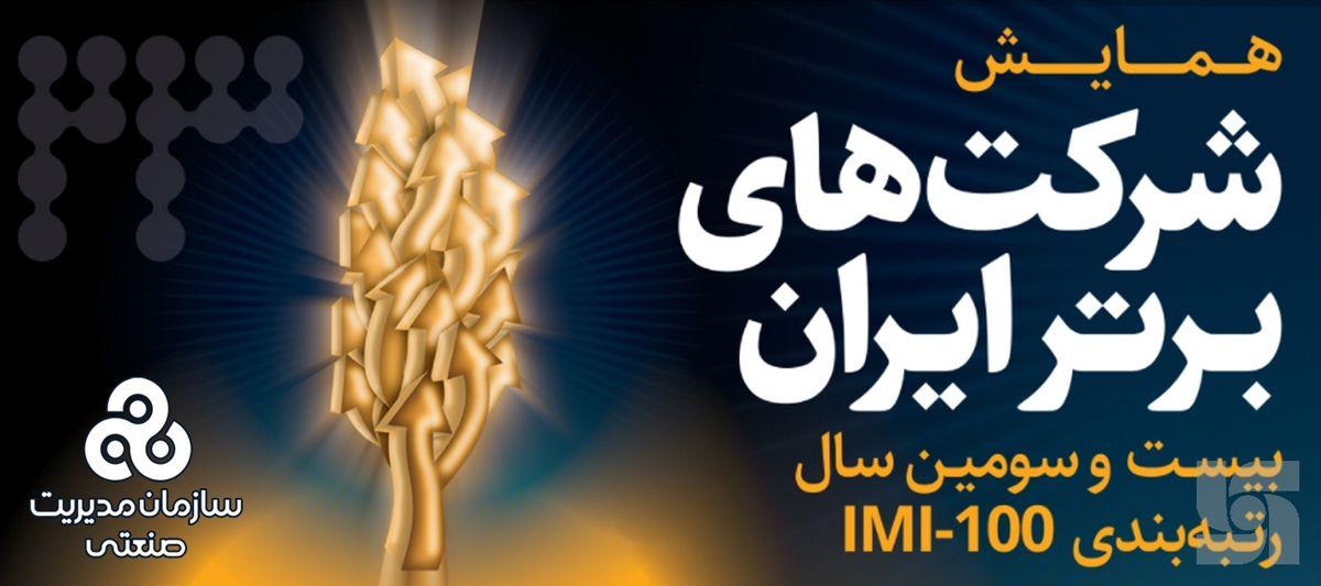 ارتقای رتبه بیمه سرمد در میان 150 شرکت برتر ایران
