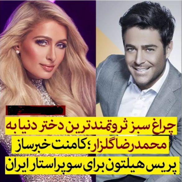 ابراز عشق جنجالی خواننده و مدل معروف زن امریکایی به محمدرضا گلزار در پی کنسرتش در امریکا + فیلم