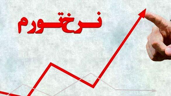 نرخ تورم بهمنماه اعلام شد
