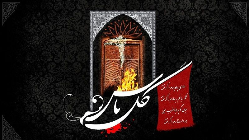 متن تسلیت و پیامک ویژه شهادت حضرت زهرا (س)