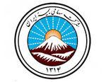 بیمه ایران جزییات بسته خدمات و تعهدات خود به زائران اربعین حسینی(ع) را اعلام کرد