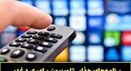 برنامه های  ویژه عیدانه تلویزیون در عید غدیر 99