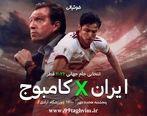 ساعت بازی فوتبال ایران و کامبوج