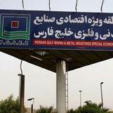 صادرات 710 میلیون دلاری منطقه ویژه اقتصادی خلیج فارس در شش ماهه نخست سال