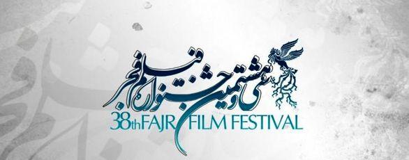 اسامی فیلمهای بخش سودای سیمرغ جشنواره فجر۳۸ اعلام شد