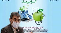 پیام مدیرعامل سازمان بیمه سلامت ایران به مناسبت آغازهفته بیمه سلامت
