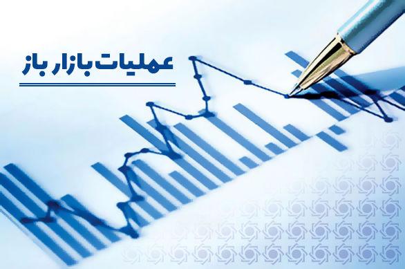 انجام معاملات مربوط به عملیات بازار باز (30 بهمنماه 1398)