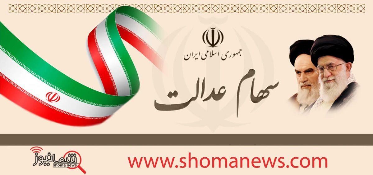 ارزش روز سهام عدالت شنبه 11 بهمن