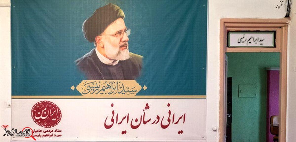باید ستادهای انتخاباتی رئیسی ساماندهی شود