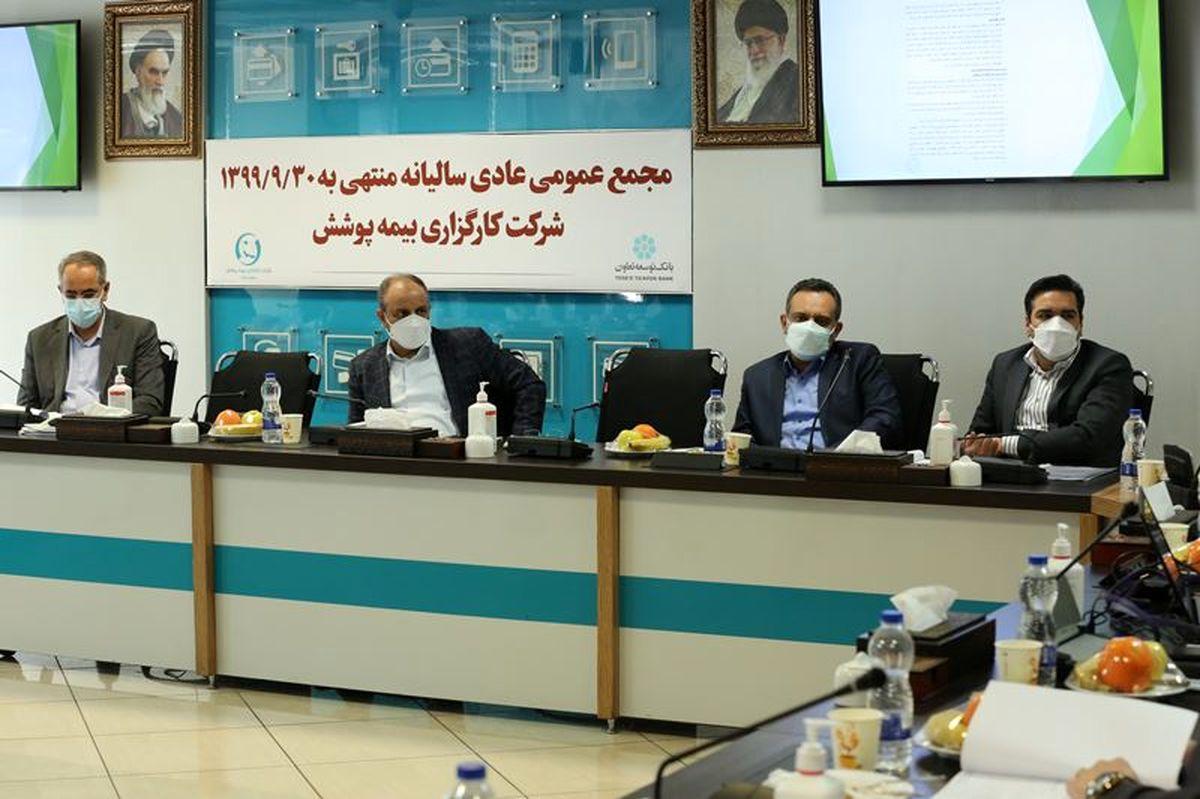 شرکت کارگزاری بیمه پوشش توسعه تعاون از سامانه صدور بیمه نامه رونمایی کرد
