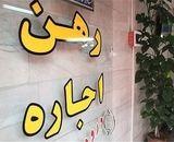 خبر خوش برای مستاجران/دولت برای رهن وام میدهد