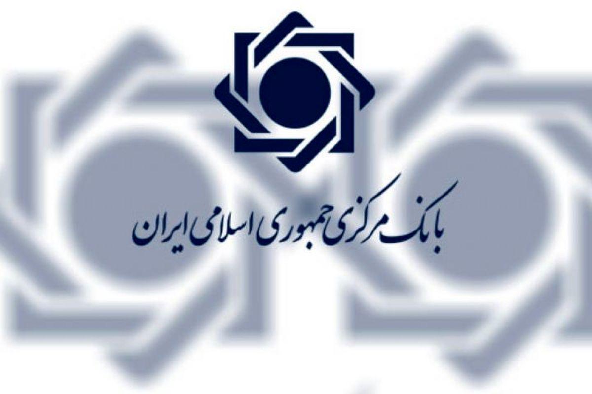 گزارش معاملات مربوط به عملیات بازار باز اعلام شد