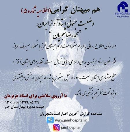 نشانههای بهبودی در وضعیت درمانی محمدرضا شجریان