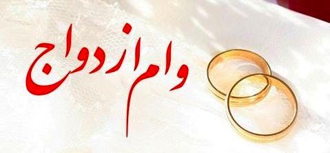 وام ازدواج ۲ میلیارد میشود