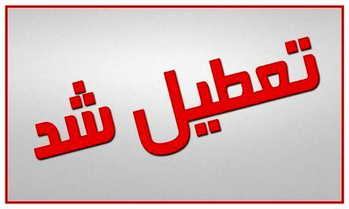 تعطیلی مدارس دوشنبه 30 دی
