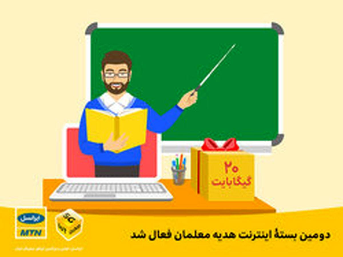 دومین بسته اینترنت هدیه معلمان فعال شد