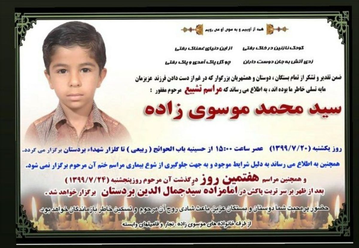 ماجرای مرگ دانش آموز ۱۱ ساله چه بود؟
