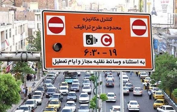 زمان طرح ترافیک تهران کاهش یافت