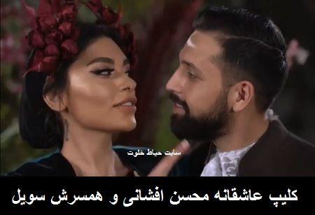 فیلم رقص دو نفره محسن افشانی و همسرش سویل