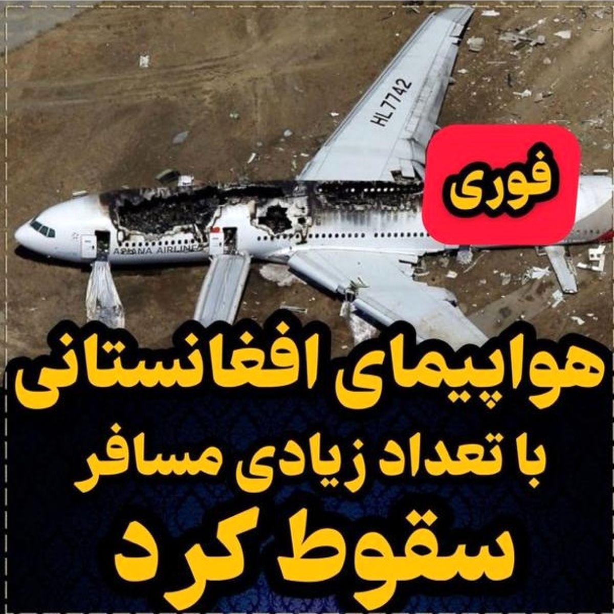 اولین فیلم از سقوط سه نفر از هواپیمای افغانستان | فیلم