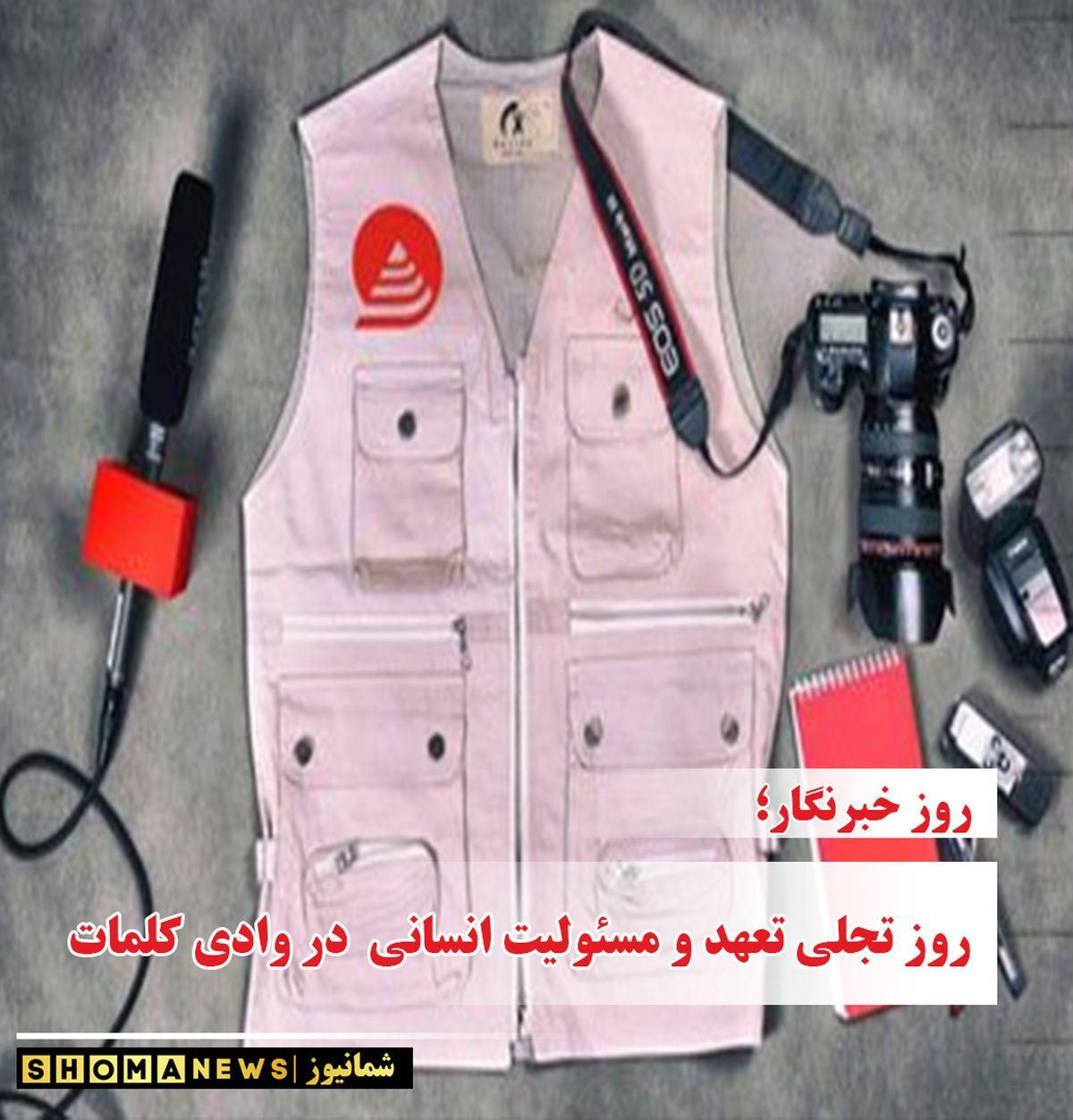اس ام اس تبریک روز خبرنگار + عکس نوشته