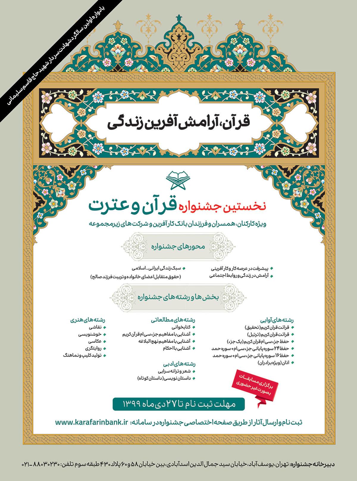 فراخوان شرکت در نخستین جشنواره «قرآن و عترت» بانک کارآفرین