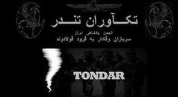 اعضای گروهک تروریستی تندر چه کسانی هستند؟
