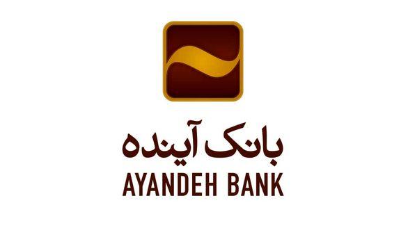 انتخاب علی درستکار به عنوان مدیر روابط عمومی بانک آینده