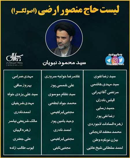تمام لیستهای انتخاباتی اصلاحطلبان و اصولگرایان