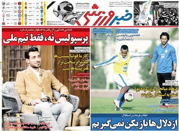 روزنامه های ورزشی | دوشنبه 16 دی
