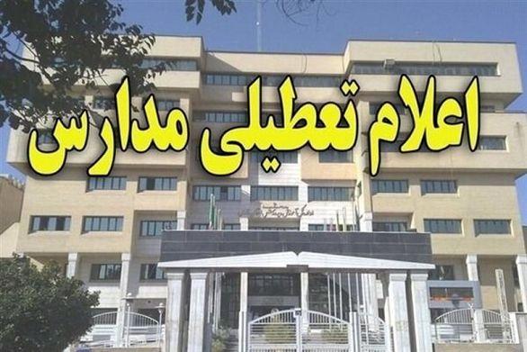 برخی مقاطع تحصیلی شهر اصفهان و ۱۲ شهر استان فردا تعطیل است