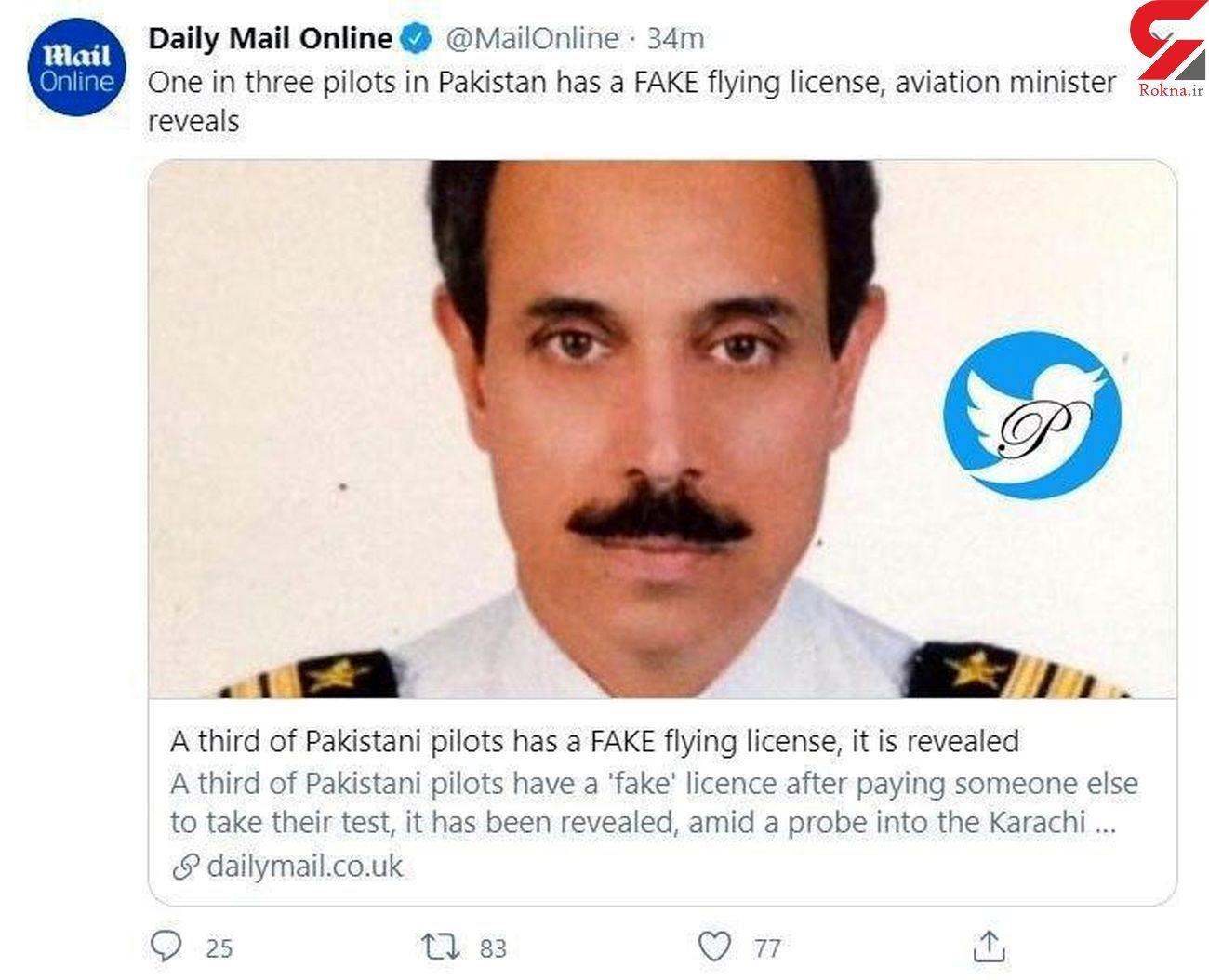 خلبان هواپیمای مسافری پاکستان با مدرک جعلی پرواز 97 تن را به کشتن داد