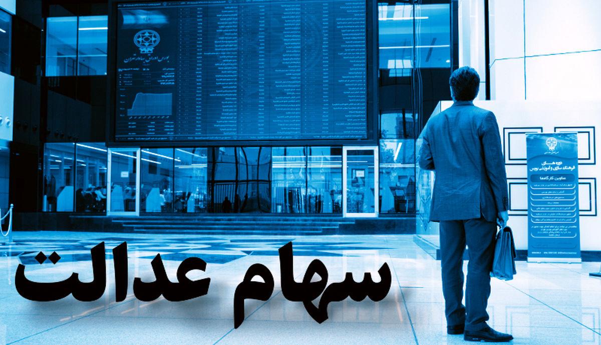 ارزش روز سهام عدالت دوشنبه 19 آبان